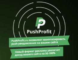 Монетизация на Push подписках