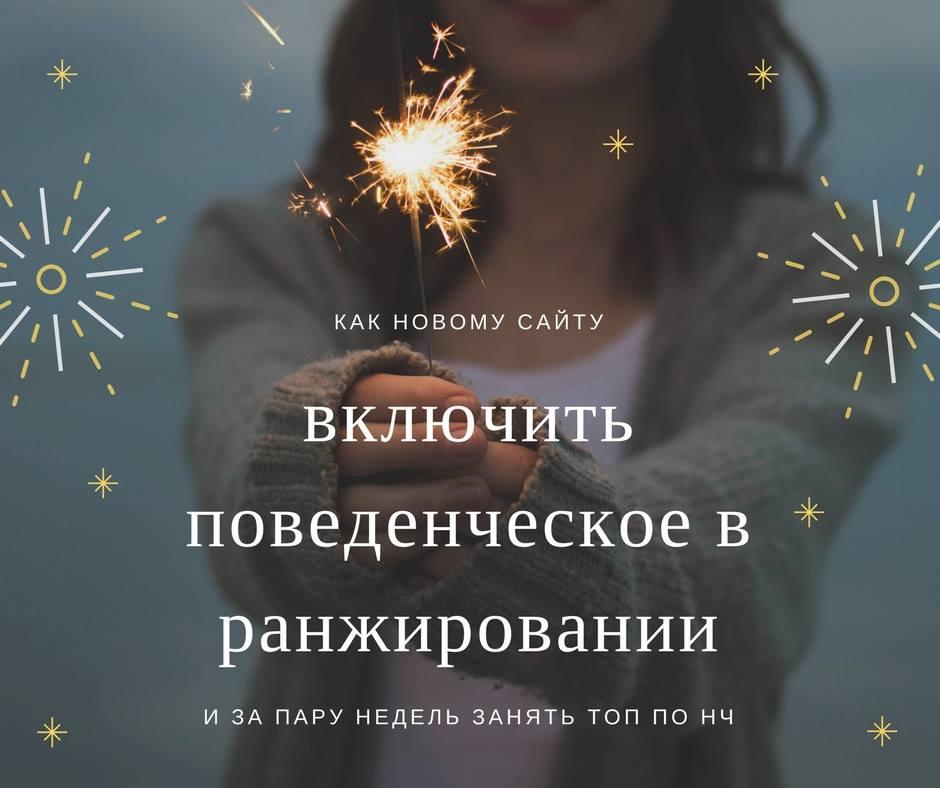 Накрутка посетителей на Яндекс.Метрике с помощью сервиса text.ru.