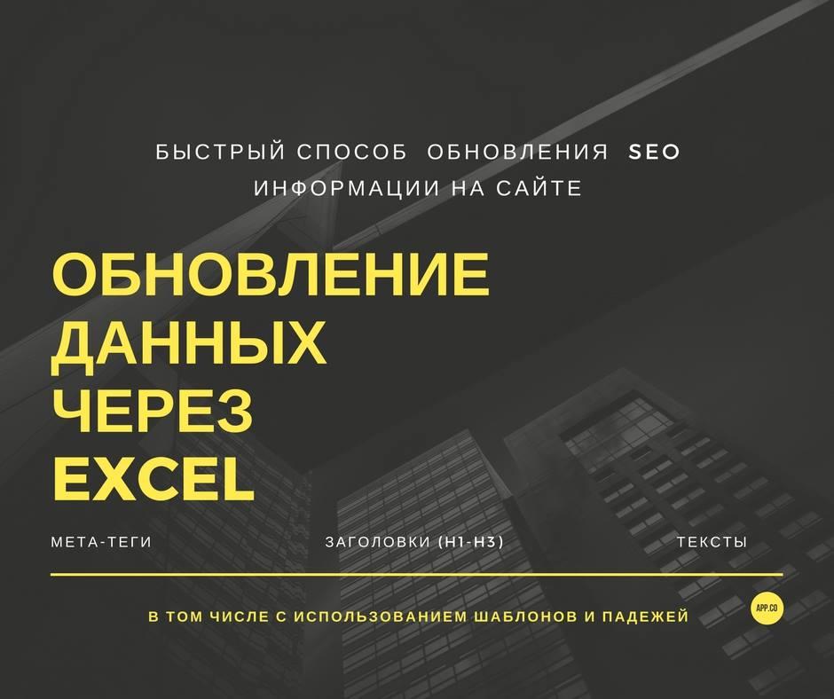 Заливка мета-тегов, заголовков, текста на сайт через excel