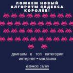 #23 Ломаем новый алгоритм Яндекс Королёв! (двигаем в топ категории интернет-магазина)