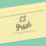 #25 Раскрутка и продвижение сайтов при помощи CS Yazzle.