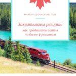 #50 Захватываем регионы: простейший блок со списком городов России VS Яндекс.Каталог