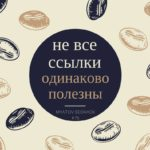 #75 Не все ссылки одинаково полезны – на примере сайта mk.ru.