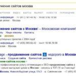 #27 Возрастной домен сайта, склейка с доменом в зоне РФ