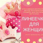 #112 Линеечки для форумов в женской тематике – креативный бесплатный метод наращивания трафика для интернет магазина