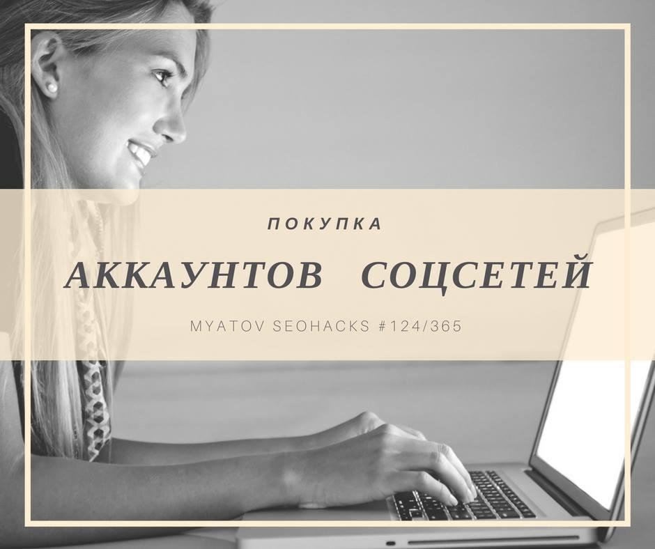 facebook , vkontakte , ok , twitter , instagram , аккаунт , покупка