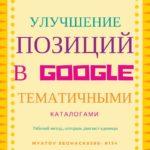 #134 Региональные, всероссийские, тематические каталоги предприятий – улучшение позиций в гугле