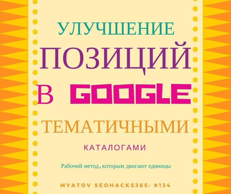 позиции в гугл