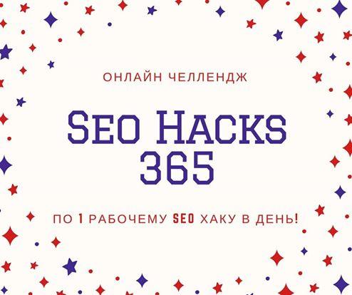 Myatov Seo Hacks 365